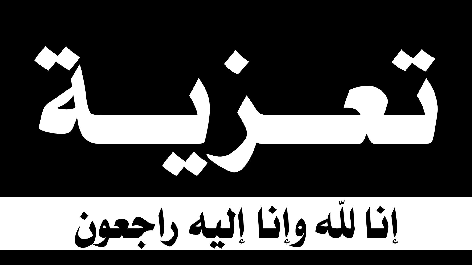Photo of المغازي وفرقها الرياضية وجماهيرها تعزي نجمها بوفاة والده