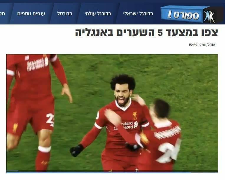 Photo of الاسطورة صلاح يغزو الاعلام الرياضي الاسرائيلي