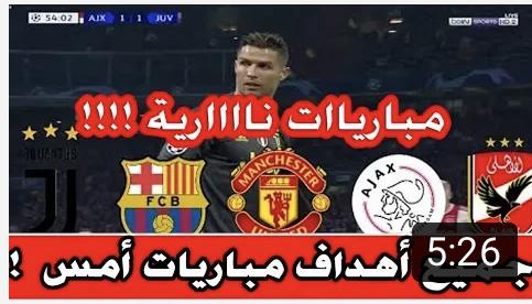 Photo of لمن فاته مباريات الأمس !! شاهد جميع اهداف مباريات