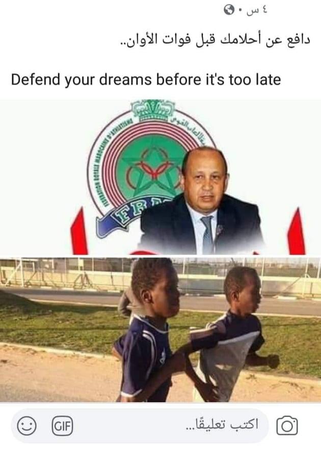 Photo of رئيس الاتحاد المغربي يوجه كلمة حب ودعم للاعبي أكاديمية المستقبل