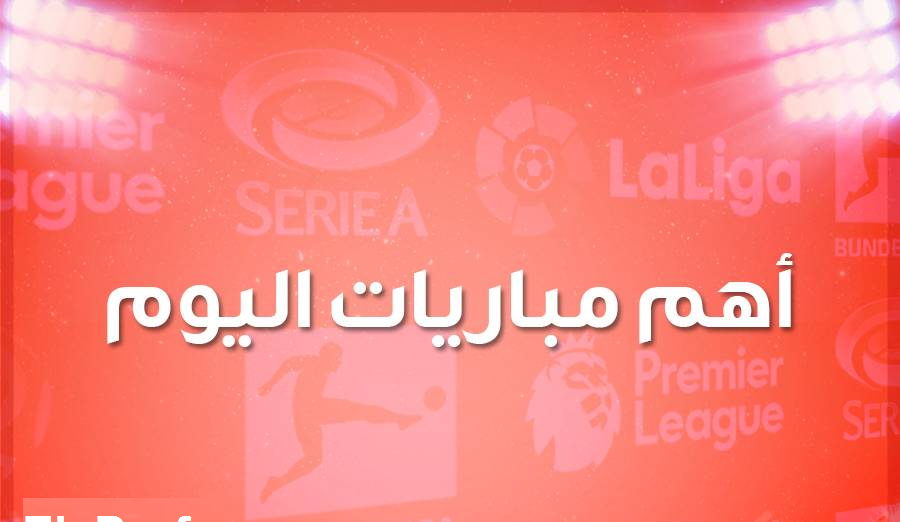 Photo of مواعيد مباريات اليوم الأربعاء والقنوات الناقلة