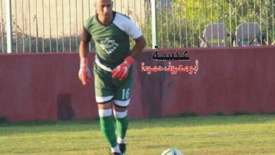 Photo of نايف الغول :حارس الرضوان يحصل على كتاب الاستغناء