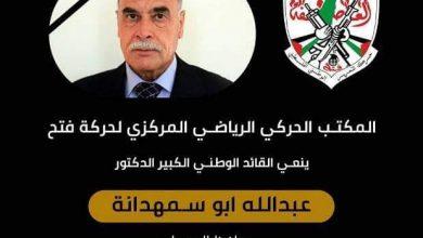 Photo of فتح الرياضية تنعي القائد عبد الله أبو سمهدانة