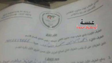 Photo of عليان حارسا لمرمى بيت حانون الأهلى
