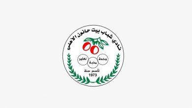 Photo of مجلس إدارة بيت حانون الأهلي يصدر قرارًا هامًا