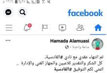 Photo of نجم القادسية:احمد العمواسي يرحل عن القادسية