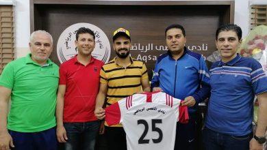 Photo of الاقصى الرياضي يتعاقد مع ٤ لاعبين