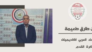 Photo of الإعلان عن أسماء مجلس إدارة الاتحاد العربي لاكاديميات كرة القدم