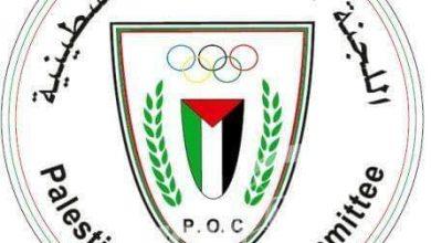 Photo of تصريح هام صادر عن اللجنة الأولمبية الفلسطينية